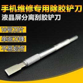 蘋果三星HTC手機維修除膠刀 拆膠去膠鏟刀刻刀 手機換屏維修工具 ^~套餐:刀柄 18號刀
