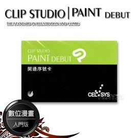 限定WACOM繪圖板加購 CLIP PAINT DEBUT~ 下載序號卡~繁體中文入門版