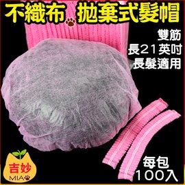 條狀無塵帽~粉紅色~ 防塵帽 拋棄式髮帽 營業用髮帽 不織布髮帽 1包100入 吉妙小舖