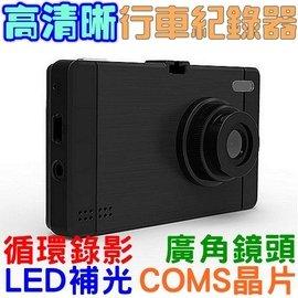 高清晰 大光圈 螢幕 廣角鏡頭 行車紀錄器 邊充邊錄 LED補光 高畫質 攝影 1080P
