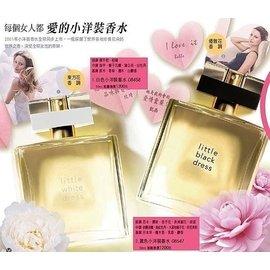 AVON 雅芳~黑色小洋裝香水  金色小洋裝香水 白色小洋裝香水 紅