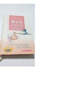 ~書齋戊~~新生兒父母手冊~ISBN:9573254190│遠流│Arlene Eisen