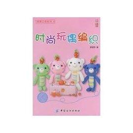~中國圖書網 ~| 玩偶編織|羅麗萍|中國紡織出版社|9787506453288|9787