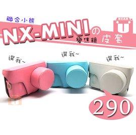 ~聯合小熊~Samsung NX~mini 變焦鏡 皮套 兩件式 變焦鏡 長焦 NXmin