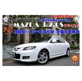 FB:鐵支嚴選精品汽車 2008年 MAZDA 3 2.0S 大包 多功能影音系統 該有的都有了實跑7萬多 認證好車