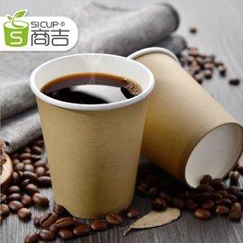 商吉 牛皮色紙杯一次性杯子外帶咖啡杯奶茶打包杯加厚不帶蓋100隻