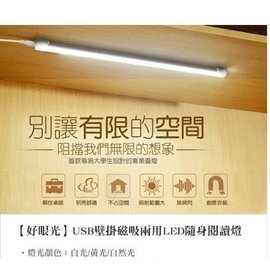 2尺壁掛式LED燈 壁掛磁吸式兩用LED櫥櫃燈 LED書桌燈 USB插電式LED閱讀燈 U