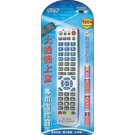 各式 電視遙控器 機上盒遙控器 萬用遙控器 BenQ 禾聯 奇美 國際牌 LG 東元液晶電