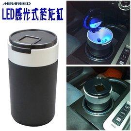 飛馳車部品^~2 MIRAREED太陽能LED菸灰缸 感光式 自然消火汽車車用煙灰缸 菸味