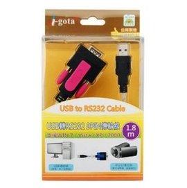 ~易GO 3C~  含稅 i~gota USB轉RS232 9PIN傳輸線 高 1.8M