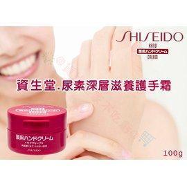 Shiseido 資生堂 尿素 護手霜 手部保養 軟化 媽媽手 緊實霜 綿羊霜 綿羊油 乾