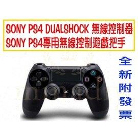 ~ 附發票~SONY PS4 DUALSHOCK 無線控制器 無線控制遊戲把手