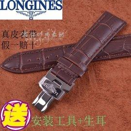 浪琴表帶 真皮 蝴蝶扣 手表 L2L4軍旗名匠嘉嵐181920mm男女
