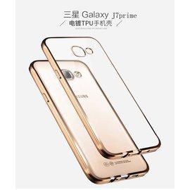5.5吋 三星 J7 Prime軟殼 透明電鍍 超薄0.3mm 手機殼超薄防摔軟套保護殼矽