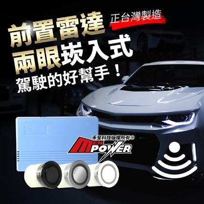 ~禾笙科技~兩眼 崁入式 汽車 超音波 前車雷達 前置雷達 黑銀白三色 20mm 正 製