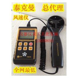 正品 香港泰克曼風輪式風速計 級分體手持式風速