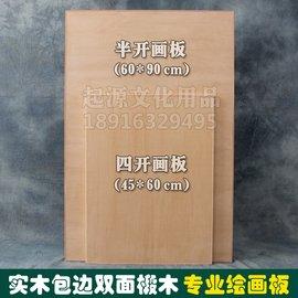 4開畫板 實木包邊雙面椴木制木質畫板 4K寫生素描繪圖繪畫板美術