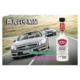 ~微光汽車 ~美國 STP 汽缸潤滑劑 汽油精 噴油嘴防污 上汽缸潤滑劑 汽油添加劑 雙B