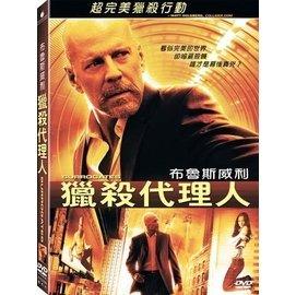 【獵殺代理人  布魯斯威利 】 電影DVD~得利{  ~ 直購結標}~ 之音~