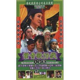 之音【葉青歌仔戲大全集 第一套 15片裝  DVD】 未拆~ 結標!!