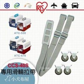 ~小犬布屋~ IRIS~用ATC~530 ATC~670 用~CCS~40S ~ATC系列