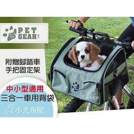 ~小犬布屋~美國 PET GEAR~犬貓外出提籠^~三合一腳踏車寵物坐椅~PG~1450~