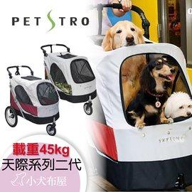 ~小犬布屋~Petstro 沛德奧~大型寵物推車~天際 系列 701GX ~45公斤承重^
