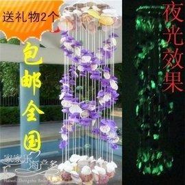 包郵全國 紫色天然海螺 夜光貝殼風鈴 掛飾門飾品 一個