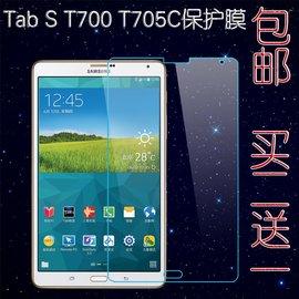 三星平板電腦Tab S 8.4貼膜 T700保護膜 SM-T705C高清膜磨砂防刮