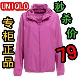 UNIQLO 優衣庫防曬衣防風防水皮膚衣 長袖女裝外套大碼 正品