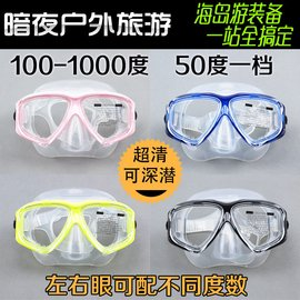出租浮潛三寶 近視潛水鏡 帶度數浮潛面鏡TOPIS近視面鏡 可配防霧