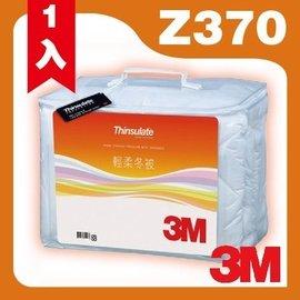 3M 新絲舒眠 Thinsulate Z370 輕柔冬被 雙人 可水洗 抑制塵 ^(尺寸: