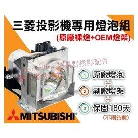 ~三菱投影機燈泡~MITSUBISHI DX540 ^( 燈泡 相容燈架^) 6個月 高亮