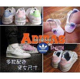 正品  Adidas stan smith 史密斯 白彩 全白 白粉 白粉蛇紋 白水藍 果