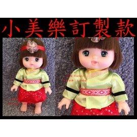 ~小黑妞~小美樂.等30cm 娃娃服飾 ~異國風情,阿里郎韓國風套裝~新品,即將上架~