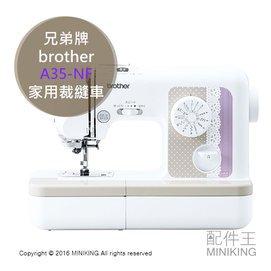 ~ 王~  兄弟牌 brother A35~NF 裁縫車 縫紉機 家用 桌上型 操作簡單