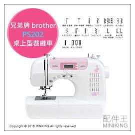 ~ 王~  兄弟牌 brother PS202 裁縫車 縫紉機 液晶 觸控 家用 桌上型