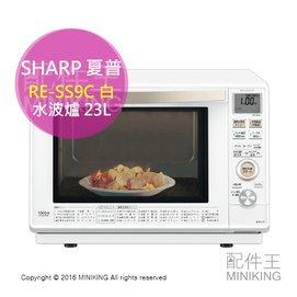 ~ 王~  SHARP 夏普 RE~SS9C 白 水波爐 微波爐 烤箱 過熱水蒸氣 23L