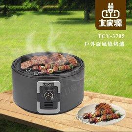 ~新大眾家電館~ ~大家源 戶外旋風燒烤爐 TCY~3705烤肉 燒菜 露營 另售TCY~
