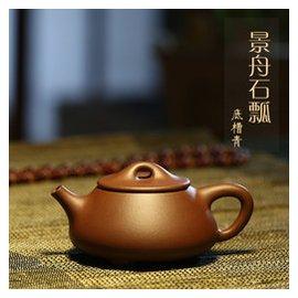 藏壺天下 宜興紫砂壺名家全 正品石瓢壺原礦底槽清茶壺茶具