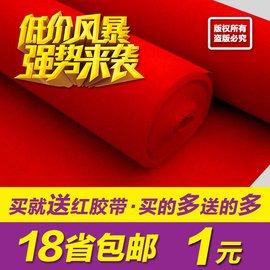 18省 婚慶紅地毯 結婚大紅地毯 一次性紅地毯 開業慶典紅地毯