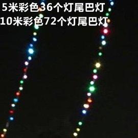 夜光風箏尾巴燈 串燈 線燈 5米 10米 帶鋰電池 彩色 上海李氏風箏