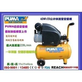 臺灣空壓機第一大廠巨霸空壓PUMA 2hp 25公升 清洗槍 胎壓槍~2HP 25公升多用