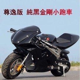 寶爺不漏油 改良手拉啟動49cc迷你摩托車小跑車小趴賽小摩托車 密封性發動機減少到幾乎不會
