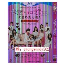 高清DVD 日劇~失戀巧克力職人~~~松本潤石原聰美子~3~ DVD9