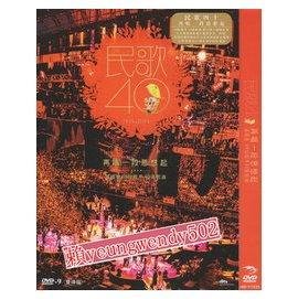 高清DVD 2016中港台演唱會~民歌40 再唱一段思想起~2~DVD9^(^(^(滿88