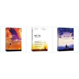 ~ 書籍包郵~^(阿富汗^)卡勒德.胡賽尼作品集小說3冊:追風箏的人 燦爛千陽 群山回唱