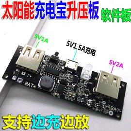 太陽能充電寶主板 超薄移動電源DIY套料 5V2A升壓板 太陽能電路板 W84  7827
