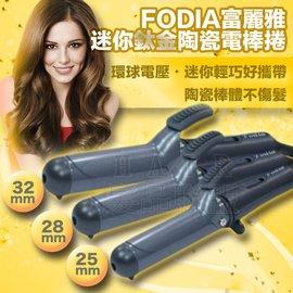 ★髮品聯盟★FODIA富麗雅- MINI 捲棒 迷你電棒   25mm或28mm 環球電壓