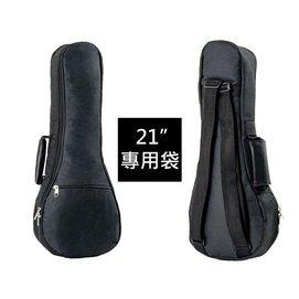 ~恩心樂器 ~ 10mm厚 21吋烏克麗麗 烏克麗麗袋 烏克麗麗背袋 烏克麗麗琴袋 手提側